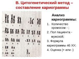 В. Цитогенетический метод – составление кариограммы Анализ кариограммы: Коли