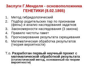 Заслуги Г.Менделя - основоположника ГЕНЕТИКИ (8.02.1865) Метод гибридологичес