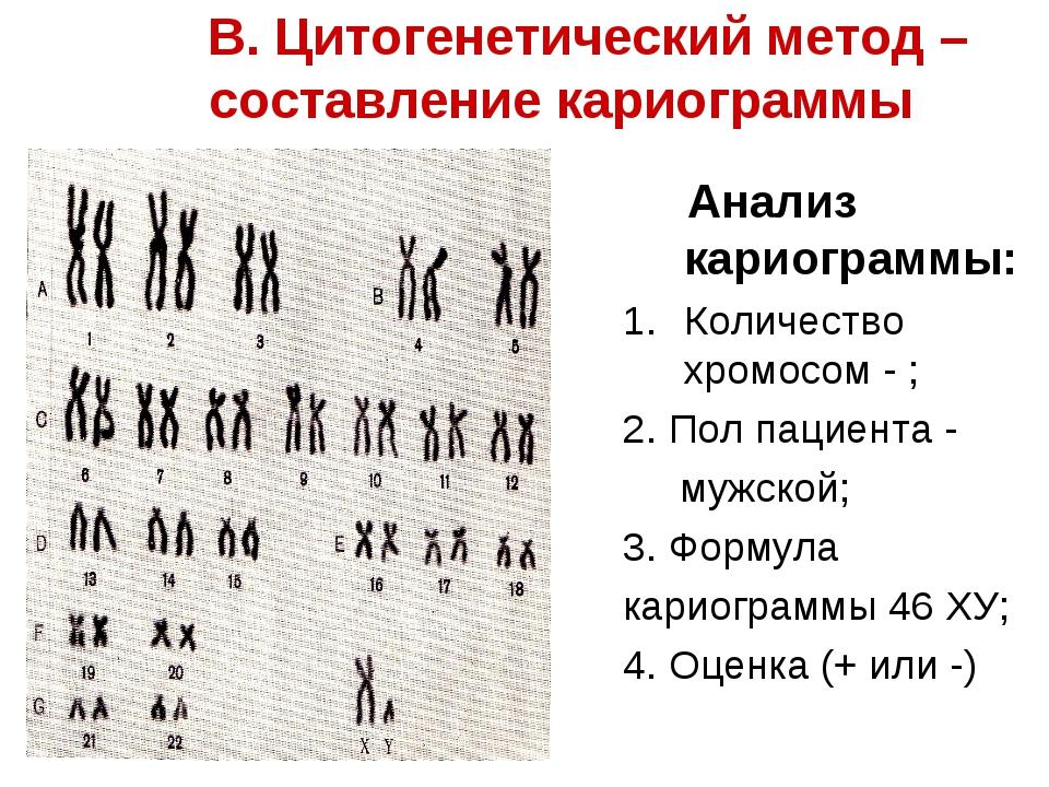 В. Цитогенетический метод – составление кариограммы Анализ кариограммы: Коли...