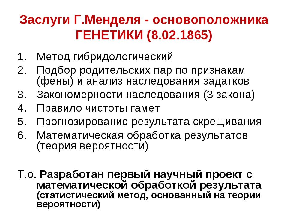 Заслуги Г.Менделя - основоположника ГЕНЕТИКИ (8.02.1865) Метод гибридологичес...
