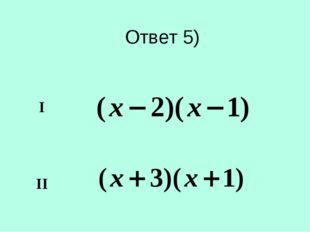 Ответ 5) I II