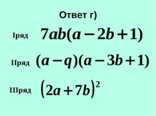 Ответ г) Iряд IIряд IIIряд