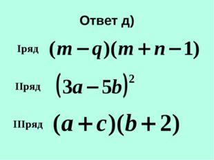 Ответ д) Iряд IIряд IIIряд