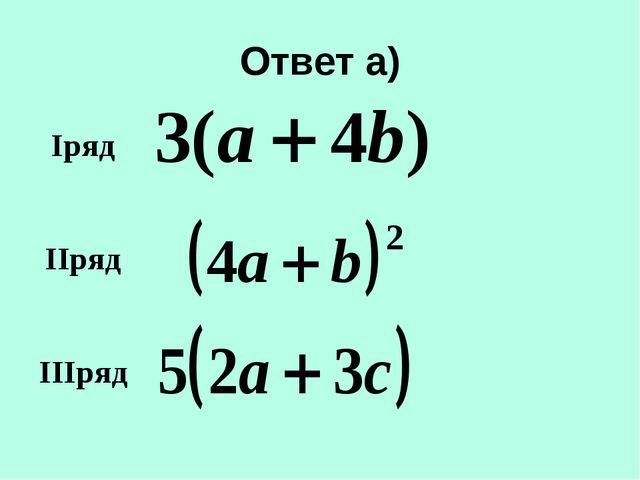 Ответ а) Iряд IIряд IIIряд