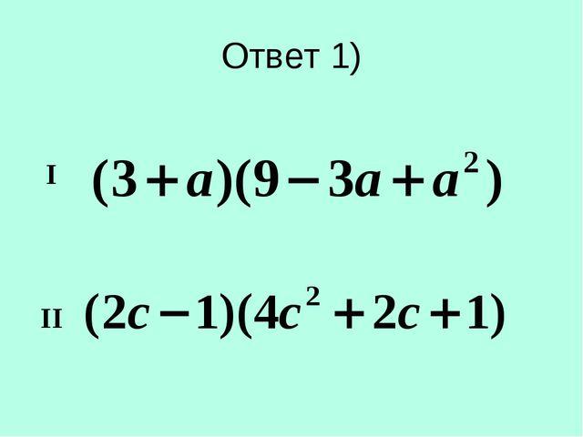 Ответ 1) I II