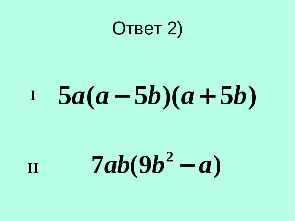 Ответ 2) I II