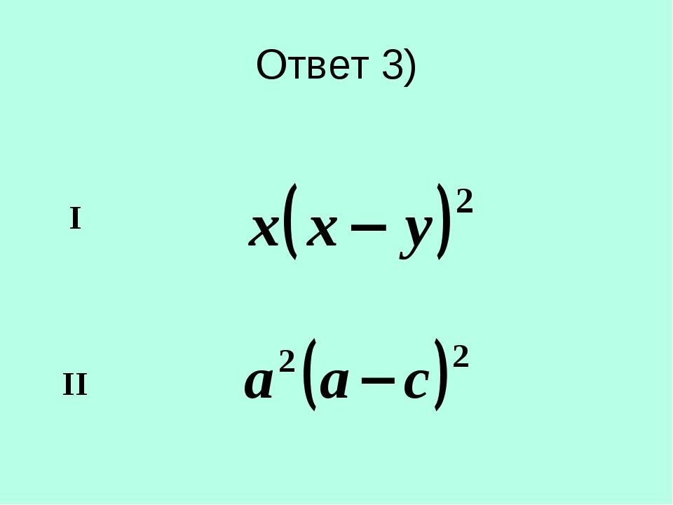 Ответ 3) I II