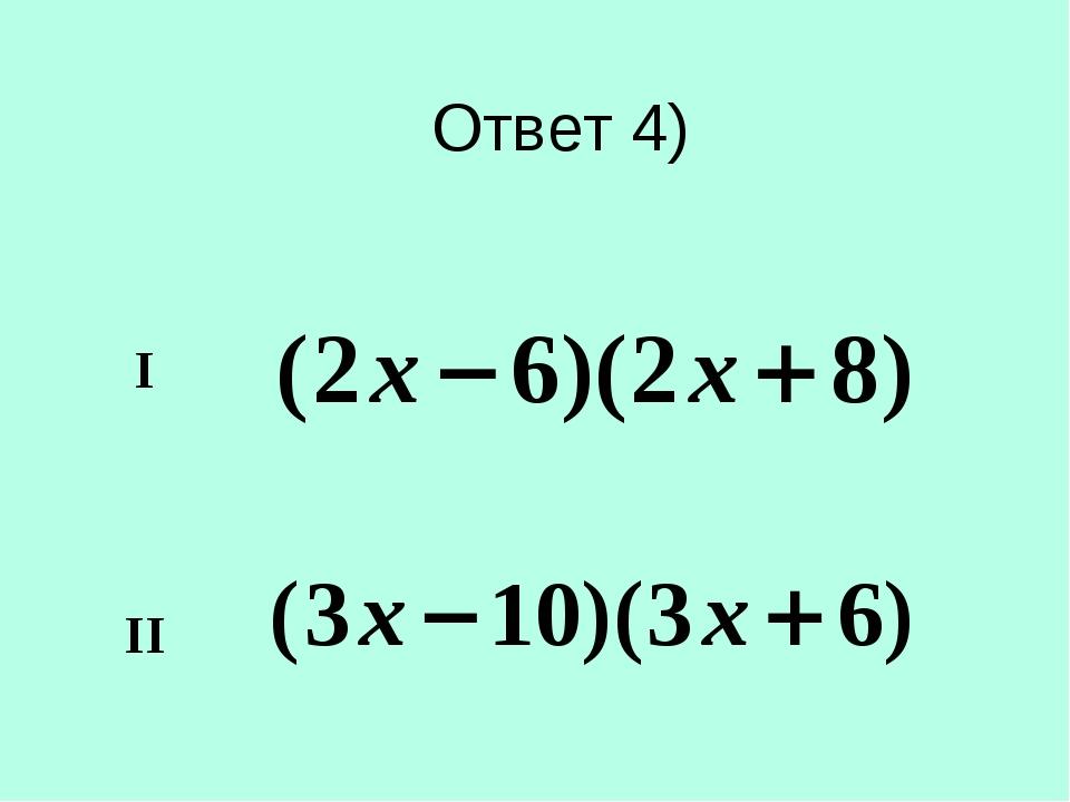 Ответ 4) I II