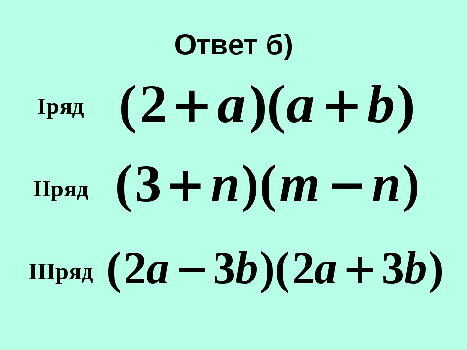 Ответ б) Iряд IIряд IIIряд