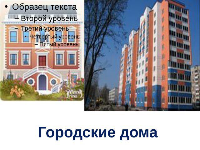 Городские дома