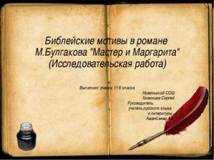 """Библейские мотивы в романе М.Булгакова """"Мастер и Маргарита"""" (Исследовательска"""