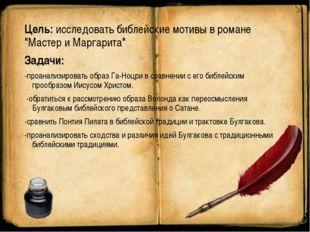 """Цель: исследовать библейские мотивы в романе """"Мастер и Маргарита"""" Задачи: -п"""