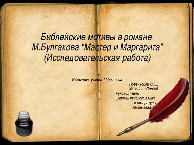 """Библейские мотивы в романе М.Булгакова """"Мастер и Маргарита"""" (Исследовательска..."""