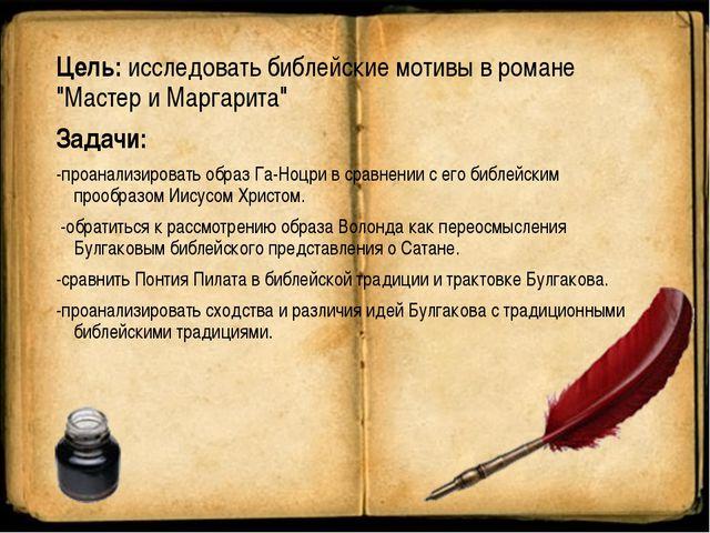 """Цель: исследовать библейские мотивы в романе """"Мастер и Маргарита"""" Задачи: -п..."""