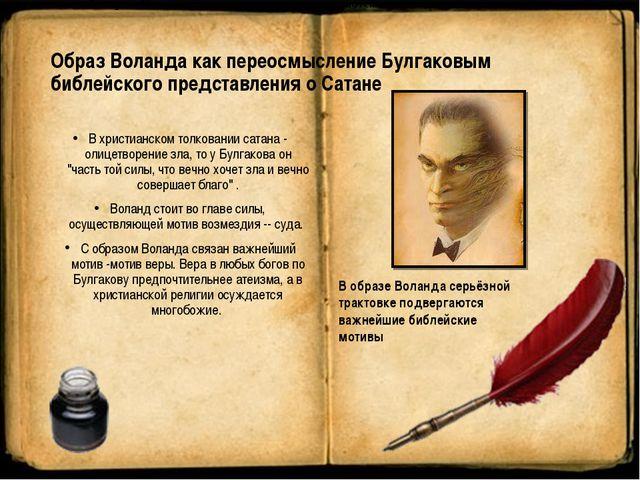 Образ Воланда как переосмысление Булгаковым библейского представления о Сатан...