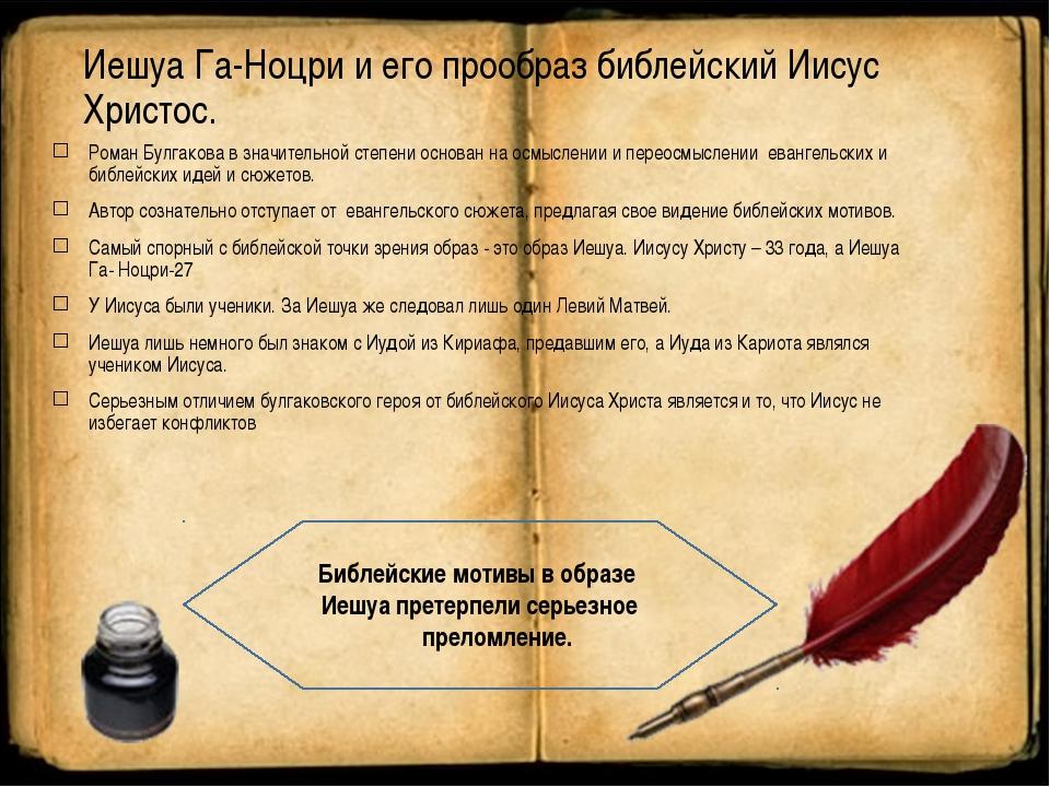 Иешуа Га-Ноцри и его прообраз библейский Иисус Христос. Роман Булгакова в зна...