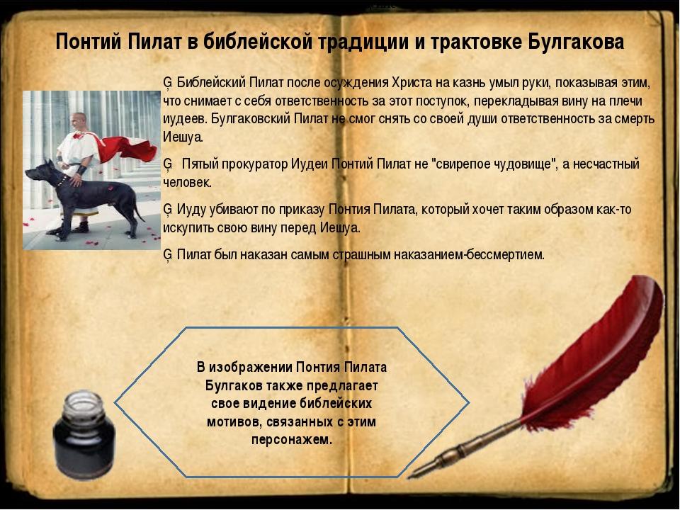 Понтий Пилат в библейской традиции и трактовке Булгакова в изображении Понтия...