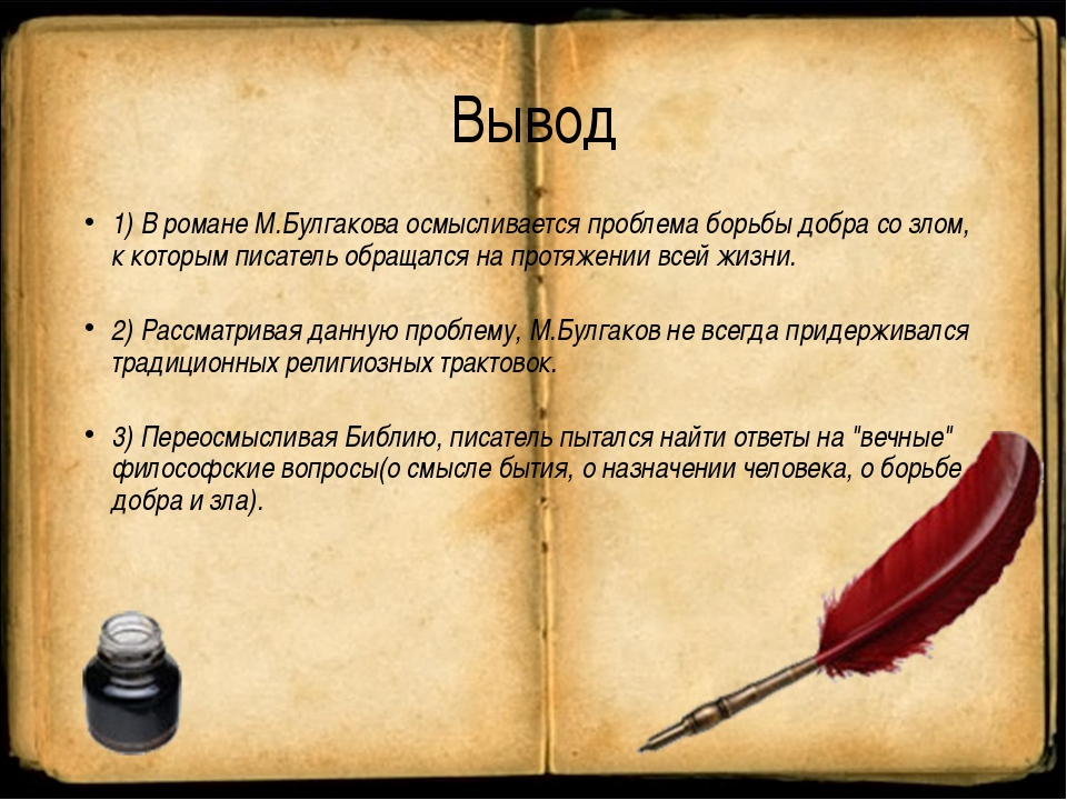 Вывод 1) В романе М.Булгакова осмысливается проблема борьбы добра со злом, к...