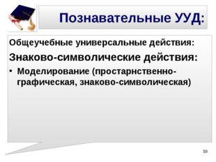 Познавательные УУД: Общеучебные универсальные действия: Знаково-символические