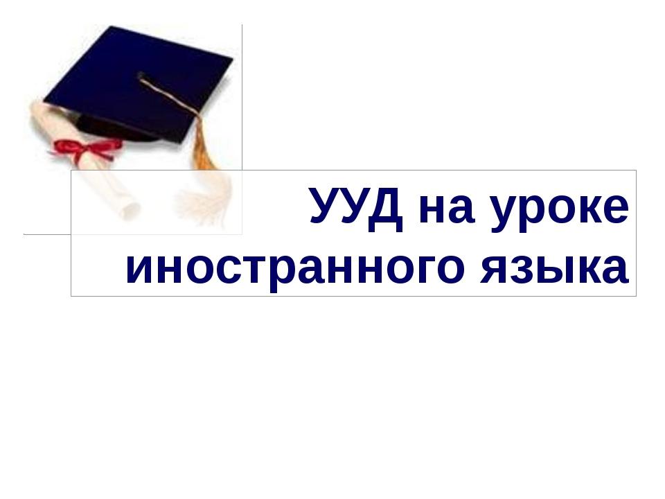 УУД на уроке иностранного языка