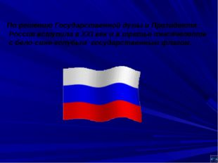 Герб России – двуглавый Орёл, на своих мощных крыльях взмывающий над страной