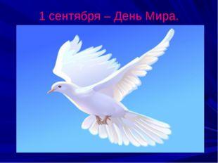 Настоящий друг везде - Верен, в счастье и в беде; Грусть твоя его тревожит, Т