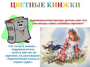 Художники-иллюстраторы детских книг. Кто они авторы самых любимых картинок?