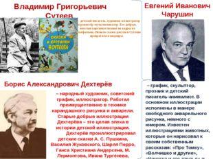Владимир Григорьевич Сутеев  - детский писатель, художник-иллюстратор и