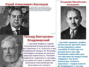 Юрий Алексеевич Васнецов  - народный художник и иллюстратор. Его картин