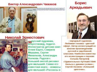 Виктор Александрович Чижиков - народный художник России, автор образа медве