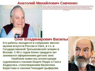 Анатолий Михайлович Савченко - мультипликатор и художник-иллюстратор детских