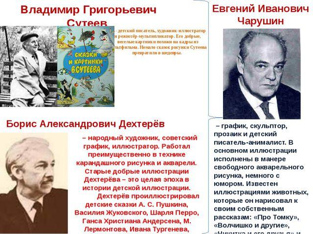 Владимир Григорьевич Сутеев  - детский писатель, художник-иллюстратор и...