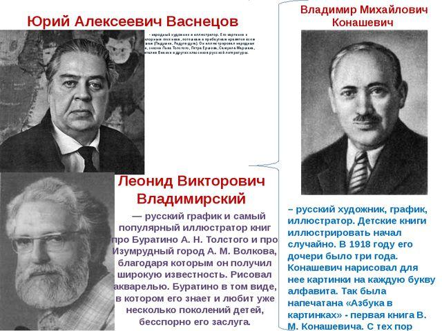 Юрий Алексеевич Васнецов  - народный художник и иллюстратор. Его картин...