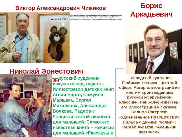 Виктор Александрович Чижиков - народный художник России, автор образа медве...