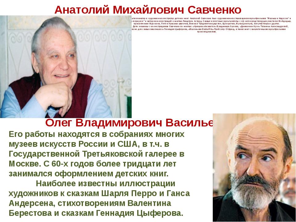 Анатолий Михайлович Савченко - мультипликатор и художник-иллюстратор детских...