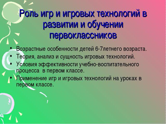 Роль игр и игровых технологий в развитии и обучении первоклассников Возрастны...