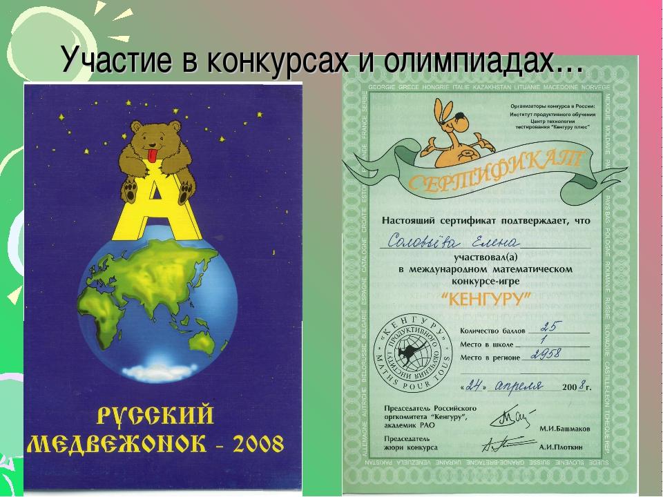 Участие в конкурсах и олимпиадах…