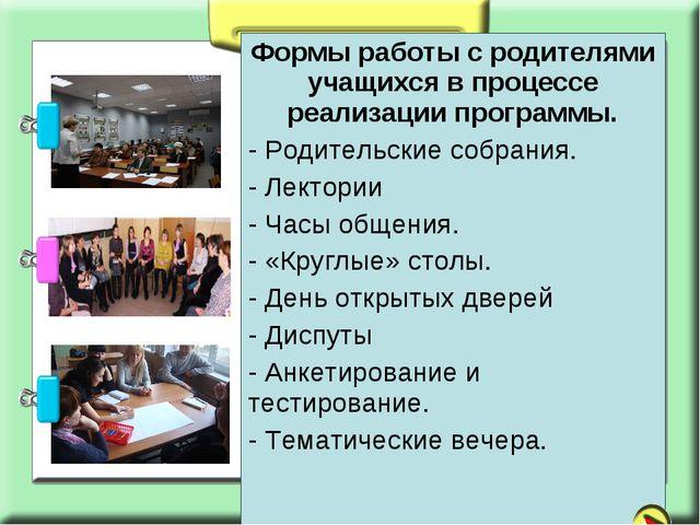 Формы работы с родителями учащихся в процессе реализации программы. - Родител...