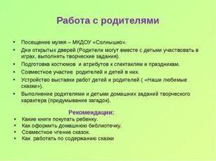 Работа с родителями Посещение музея – МКДОУ «Солнышко». Дни открытых дверей (