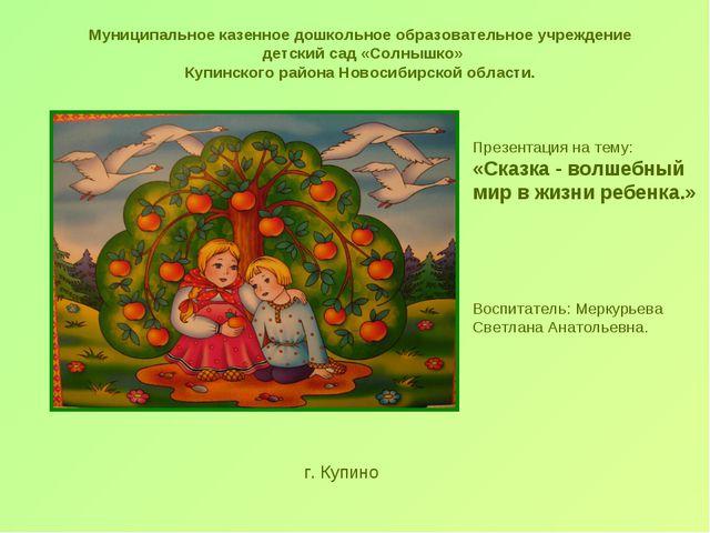 Муниципальное казенное дошкольное образовательное учреждение детский сад «Сол...