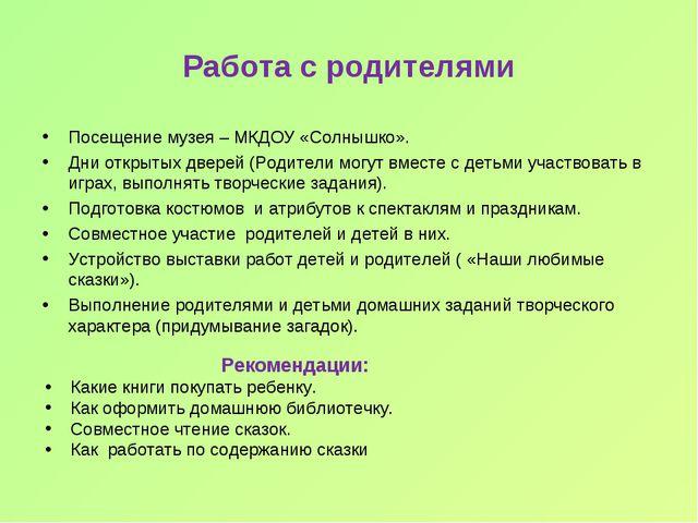 Работа с родителями Посещение музея – МКДОУ «Солнышко». Дни открытых дверей (...
