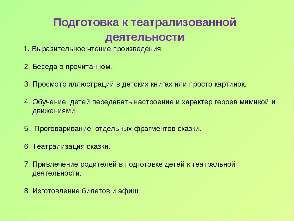Подготовка к театрализованной деятельности 1. Выразительное чтение произведе...