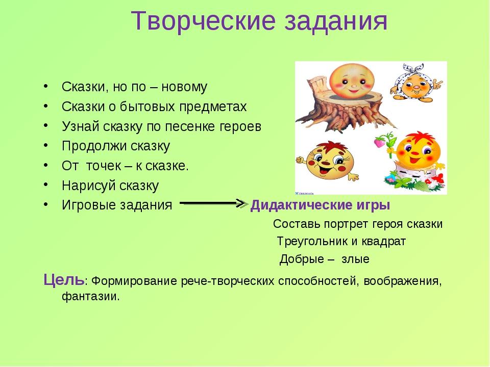 Творческие задания Сказки, но по – новому Сказки о бытовых предметах Узнай ск...