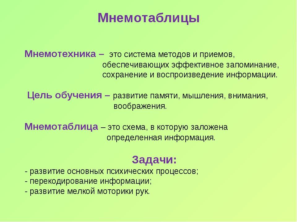 Мнемотаблицы Мнемотехника – это система методов и приемов, обеспечивающих эфф...