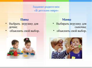 Задание родителям «В детском мире» Папы Выбрать игрушку для дочки; объяснить
