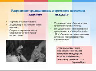 Разрушение традиционных стереотипов поведения женского мужского Курение и скв