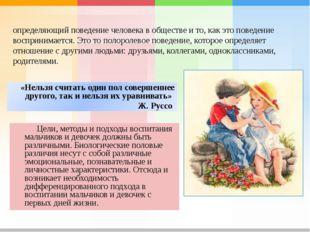 Ге́ндер (англ. gender, от лат. genus «род») — социальный пол, определяющий п