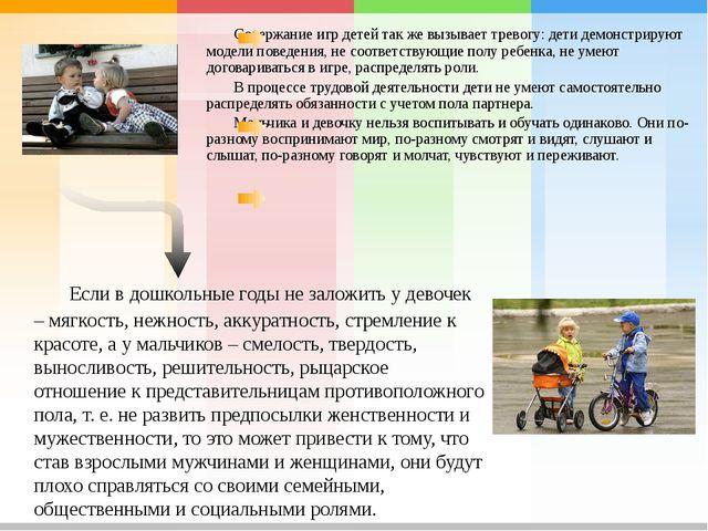 Содержание игр детей так же вызывает тревогу: дети демонстрируют модели пов...