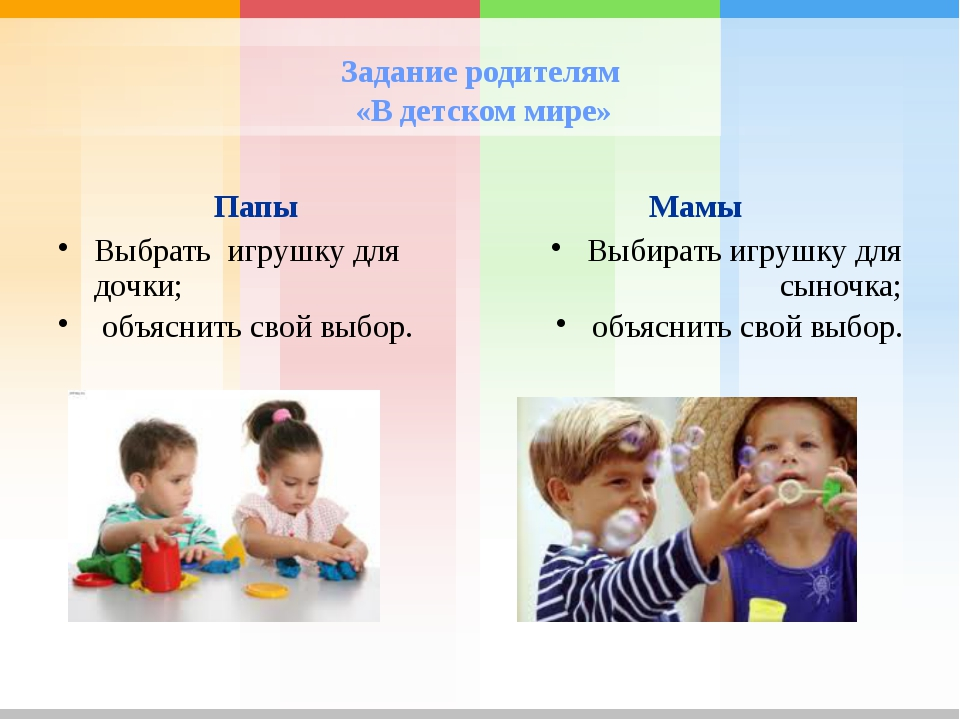 Задание родителям «В детском мире» Папы Выбрать игрушку для дочки; объяснить...