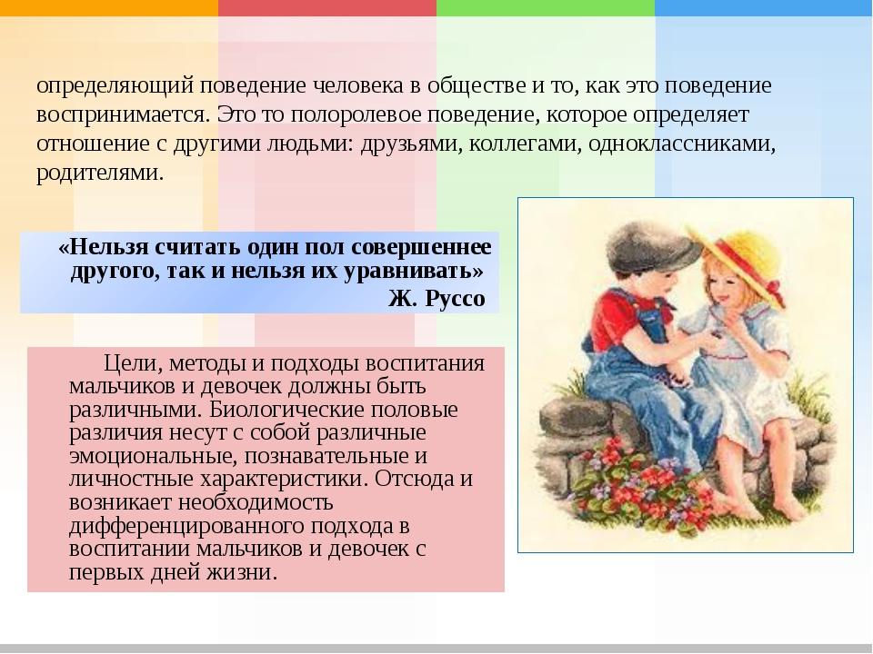 Ге́ндер (англ. gender, от лат. genus «род») — социальный пол, определяющий п...
